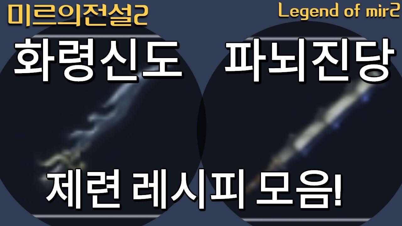 (미르2) (화령신도 파뇌진당 제련 레시피 모음!) 국민 전사무기! (Legend of Mir2 / 米爾傳奇 / 米尔传奇 / 미르의전설2) #슈퍼파워TV
