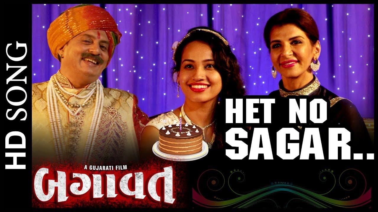 Het No Sagar Gujarati Song From Bagavat New Gujarati Film 2018 In Cinemas 21st Sep Youtube