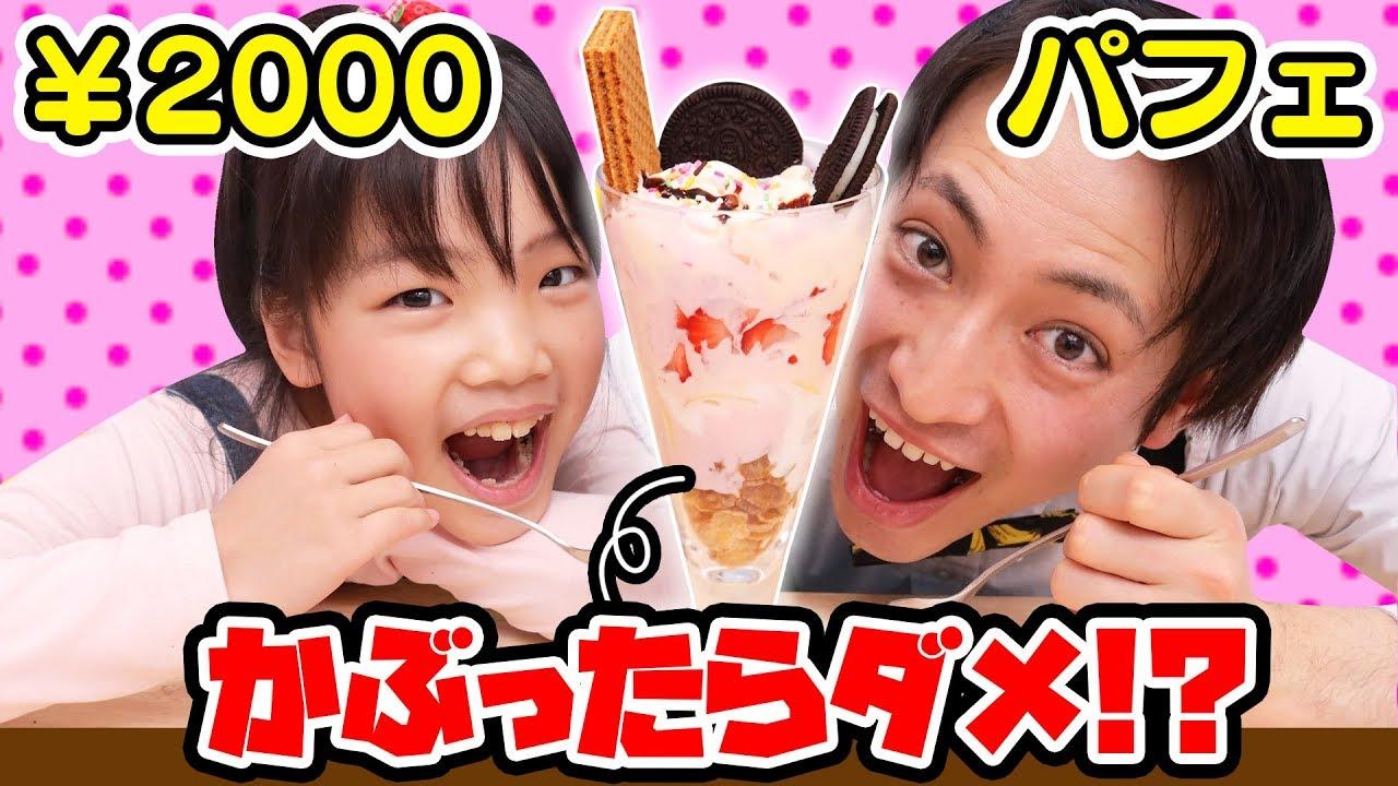 【パフェ】2,000円でお買い物パフェチャレンジ!?かぶったらダメ〜!?〜みるきっずくらぶ・ちひろ〜