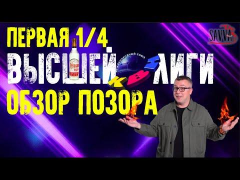 Обзор КВН-2020. Первая 1/4 Высшей лиги.