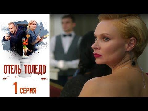 """Отель """"Толедо"""" - Фильм девятый - Серия 1/2019/Сериал/HD 1080р"""