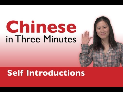 Learn Chinese - Chinese in Three Minutes - How to Introduce Yourself in Chinese
