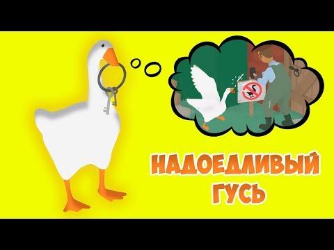 НАДОЕДЛИВЫЙ ГУСЬ - как достать всех?! Untitled Goose Game #1