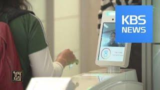 [글로벌 경제] 안면 인식 기술, 어디까지 왔나? / …