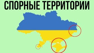 Спорные территории Украины
