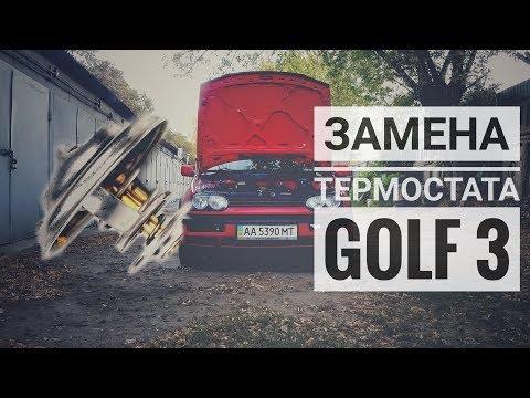 Замена термостата golf 3
