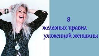 8 железных правил ухоженной женщины