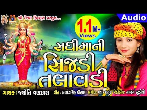 Sijadi Talavdi || Jyoti Vanjara || Sadhi Maa Ni Shijadi Talavdi || Super hits Devotional Song ||
