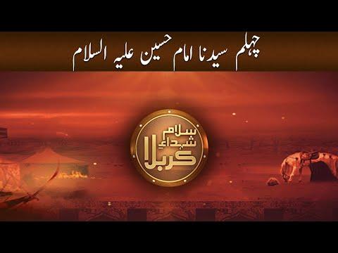 Shuhda-e-Karbala