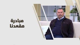 عرفات عوض وم. رعد العبداللات - مبادرة مقعدنا