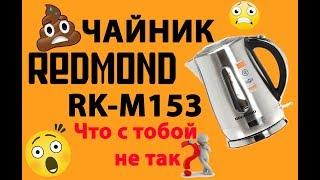 Обзор Чайника Redmond RK-M153 Что с тобой не так?