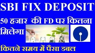 SBI FIX DEPOSIT PLAN | SBI FD INTEREST RATE 2019 Hindi | FD CALCULATOR SBI
