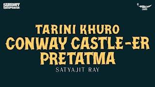 Sunday Suspense   Tarini Khuro   Conway Castle-er Pretatma   Satyajit Ray   Mirchi 98.3