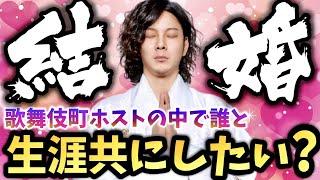【ホス狂いに聞いた】歌舞伎町ホストの中で結婚したい人ランキングしたらあの人が1位に選ばれました!!