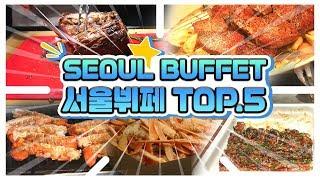 [맛객리우/ENG] 리슐랭 서울 뷔페 TOP.5 (SE…