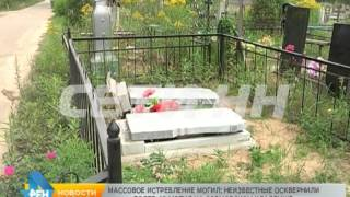 видео памятники на богородское кладбище