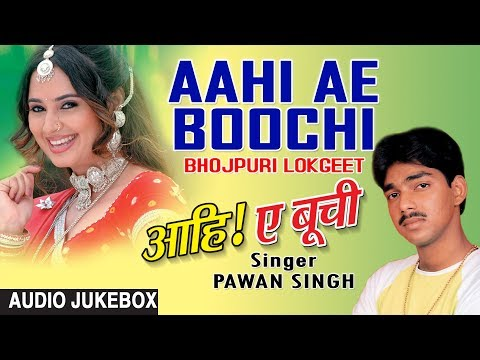 AAHI AE BOOCHI | OLD BHOJPURI LOKGEET AUDIO SONGS JUKEBOX | SINGER - PAWAN SINGH