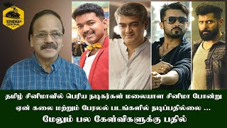 Why Big Actors in Tamil Cinema do not act in Art house or Parallel Cinema unlike in Malayalam Cinema