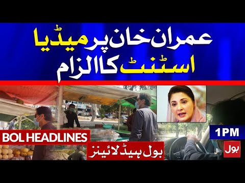 Maryam Nawaz Allegations on Imran Khan