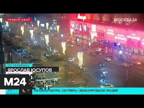 """Эвакуация из кинотеатра """"Октябрь"""" прошла без паники - Москва 24"""