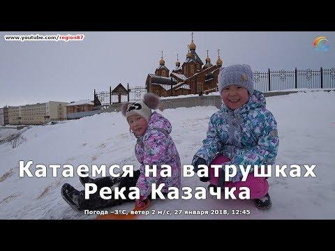 Катаемся на ватрушках с горки на реке Казачка и беседуем с детьми.