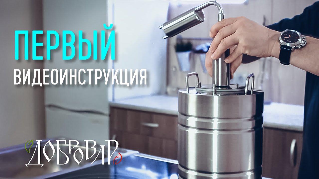 Инструкция самогонного аппарата добровар коптильня для дачи холодного копчения купить