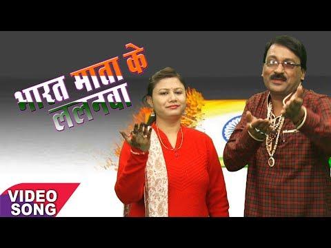 DESH BHAKTI VIDEO SONG ~ भारत माता के ललनवा ~ Rajan Tiwari ~ Bhart Mata Ke Lalnwa ~  Super Hit Song