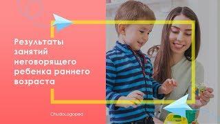 Результаты занятий неговорящего ребенка раннего возраста