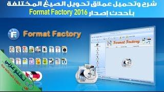 الشرح الكامل لعملاق تحويل جميع الصيغ Format Factory 2016 باللغة العربية