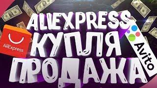 ЗАРАБОТАЙ НА КУПЛЕ ПРОДАЖЕ! СХЕМА: AILEXPRESS-AVITO