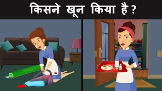 8 riddles and puzzles in hindi to test your IQ | Hindi Paheli | Paheliyan