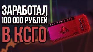 Заработал 100 000 рублей на операции расколотая сеть! Играл в ксго 14 дней!