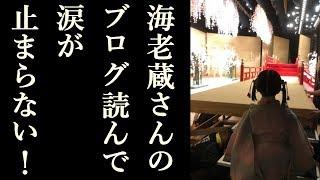 【市川海老蔵】 舞台4日目 海老蔵さんのブログを読んで、涙が止まらない...