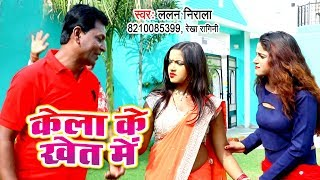 Lalan Nirala      2019 Kela Ke Khet Me - Bhojpuri Hit Song.mp3