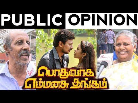 Podhuvaga En Manasu Thangam Movie Public Opinion | PEMT Movie Public Review | Udhayanidhi, Nivetha