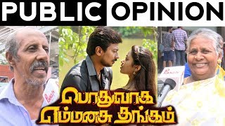 Podhuvaga En Manasu Thangam Movie Public Opinion | PEMT Movie Public Review | Udhayanidhi, Nivetha