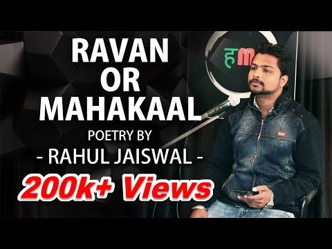 Ravan Or Mahakaal | Poetry By Rahul Jaiswal | The Hasmukh