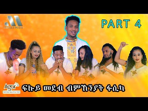 Mebred Media | Part Four | HAPPY EASTER | ፍሉይ መደብ ብምኽንያት በዓል ትንሳኤ | New Eritrean show with Awet.