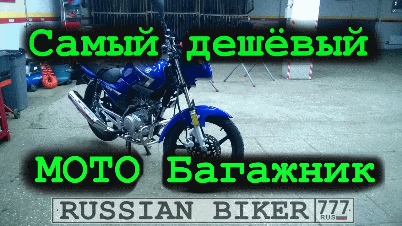 Мотоцикл YAMAHA YBR 125 и кофр Kappa K42 - YouTube