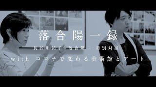 YouTube動画:【落合陽一公式】「withコロナで変わる美術館とアート」長谷川祐子×落合陽一 #未知への追憶 #10