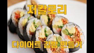 [다이어트 식단 저칼로리 김밥 만들기] 체중감량 좋은 …