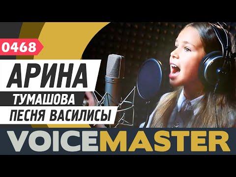 Арина Тумашова - Песня Василисы