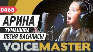 """Арина Тумашова - Песня Василисы (OST """"Иван Царевич и Серый Волк"""" лучшее исполние)"""