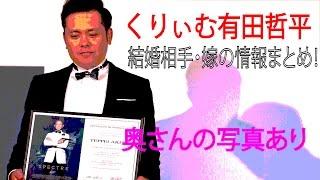 独身芸人であった有田哲平さんが、なななんと!! 2016年12月に一般女性...