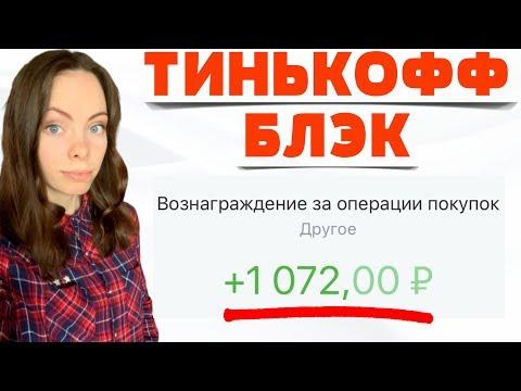 ТИНЬКОФФ БЛЭК - повышенный кэшбэк, бесплатное обслуживание карты, процент на остаток