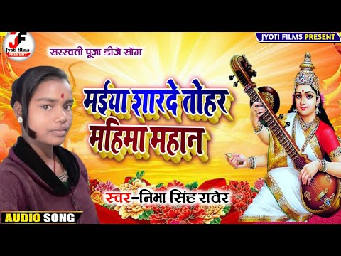 nibha-singh-rathor-||सरस्वती-पूजा-न्यू-डीजे-सोंग-||-saraswati-puja-2021-special-bhakti