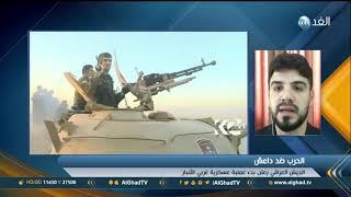مراسل الغد: القوات العراقية تطلق عملية عسكرية في غرب الأنبار