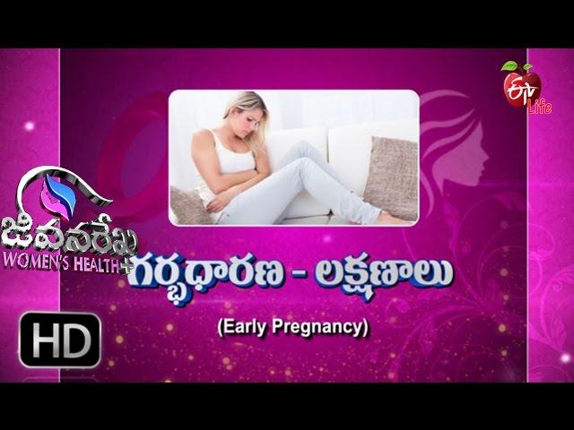 Jeevanarekha Womens Health - 20th June 2016 - ??????? ??????? ?????? -Full Episode