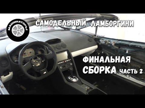 Самодельный Ламборгини Gallardo / Финальная сборка часть 2
