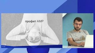 Accelerated Mobile Pages (AMP): ускоряем загрузку веб-страниц, Андрей Липатцев (Google)